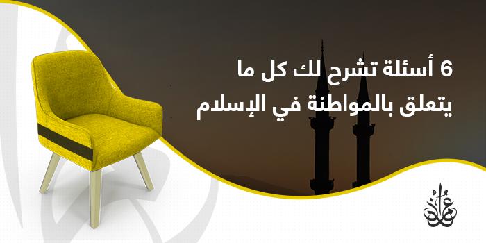 6 أسئلة تشرح لك كل ما يتعلق بالمواطنة في الإسلام