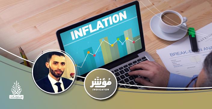 التضخم الاقتصادي.. كيف ينشأ؟ وماهي أنواعه؟