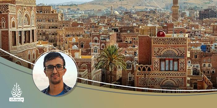 البيئة ودورها في تشكيل ذهنية المجتمع اليمني