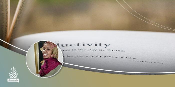 أن نجعل من الإنتاجية مقياسا لفاعلية الفرد!