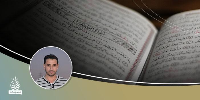 تأملاتٌ على ضفاف القرآن