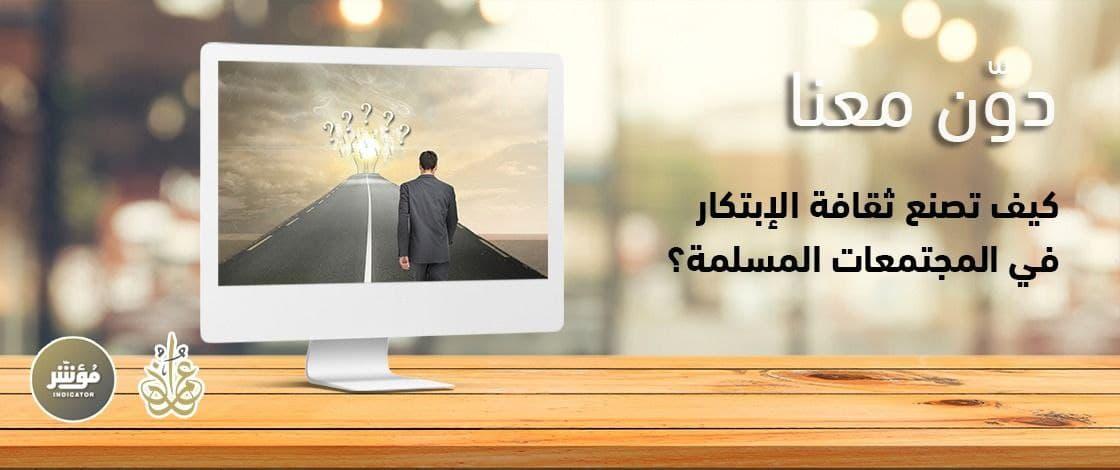 دعوة للاستكتاب كيف تصنع ثقافة الابتكار في المجتمعات المسلمة؟