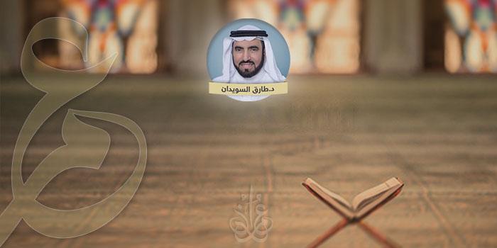 أربعة قوانين قرآنية في التغيير وبناء الحضارات
