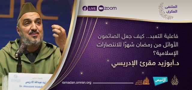 فاعلية التعبد.. كيف جعل الصائمون الأوائل من رمضان شهراً للانتصارات الإسلامية؟