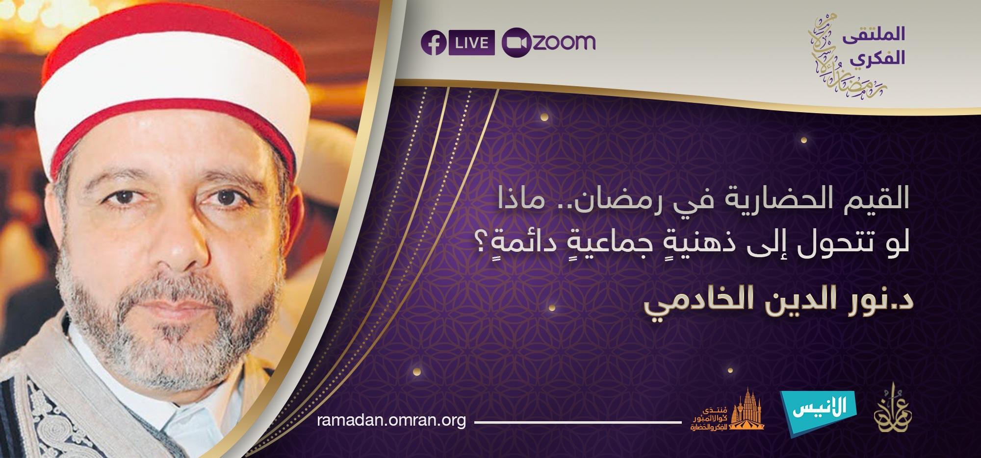 القيم الحضارية في رمضان.. ماذا لو تتحول إلى ذهنيةٍ جماعيةٍ دائمةٍ؟