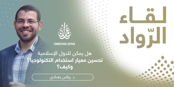 هل يمكن للدول الإسلامية تحسين معيار استخدام التكنولوجيا؟