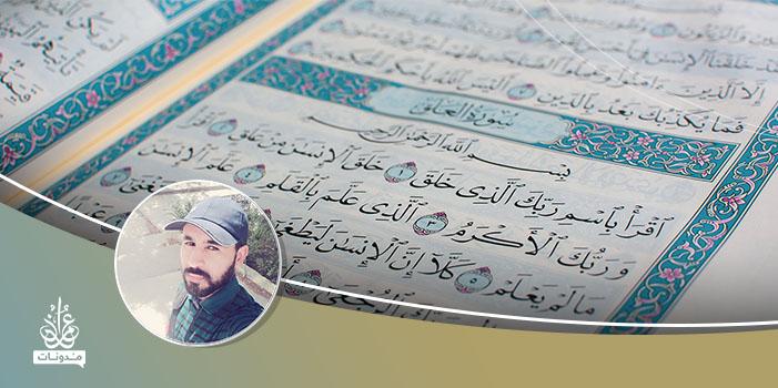 رباعية التكريم الإنساني بلسان القرآن