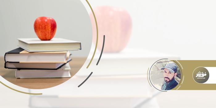 إشكالية المادة في التعليم