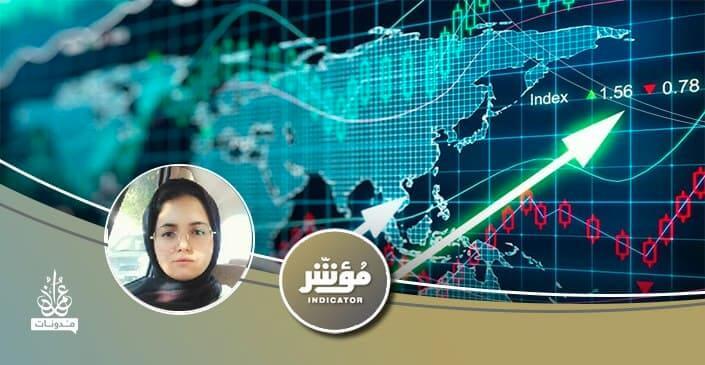 النمو والاستقرار في الشرق الأوسط وشمال أفريقيا