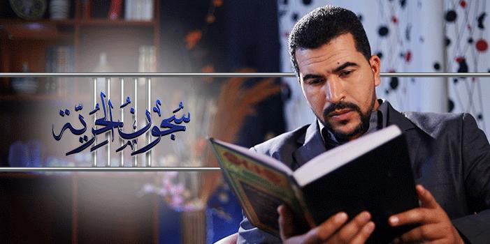 سجون الحرية.. جديد عمران في رمضان