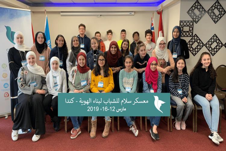 مُعسكر سلام الشبابي الأول.. معا لبناء هوية إسلامية