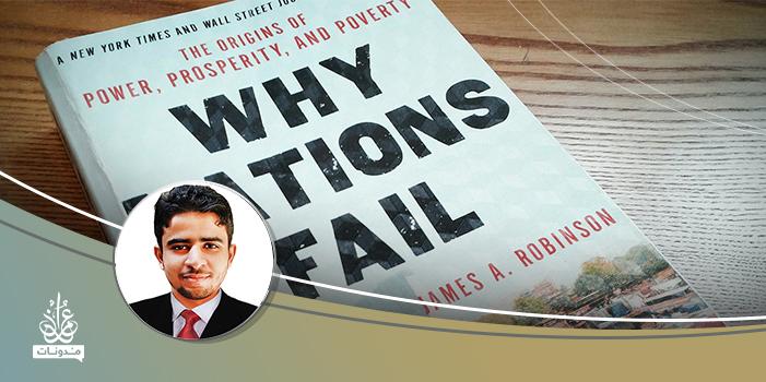 لماذا تفشل الأمم؟