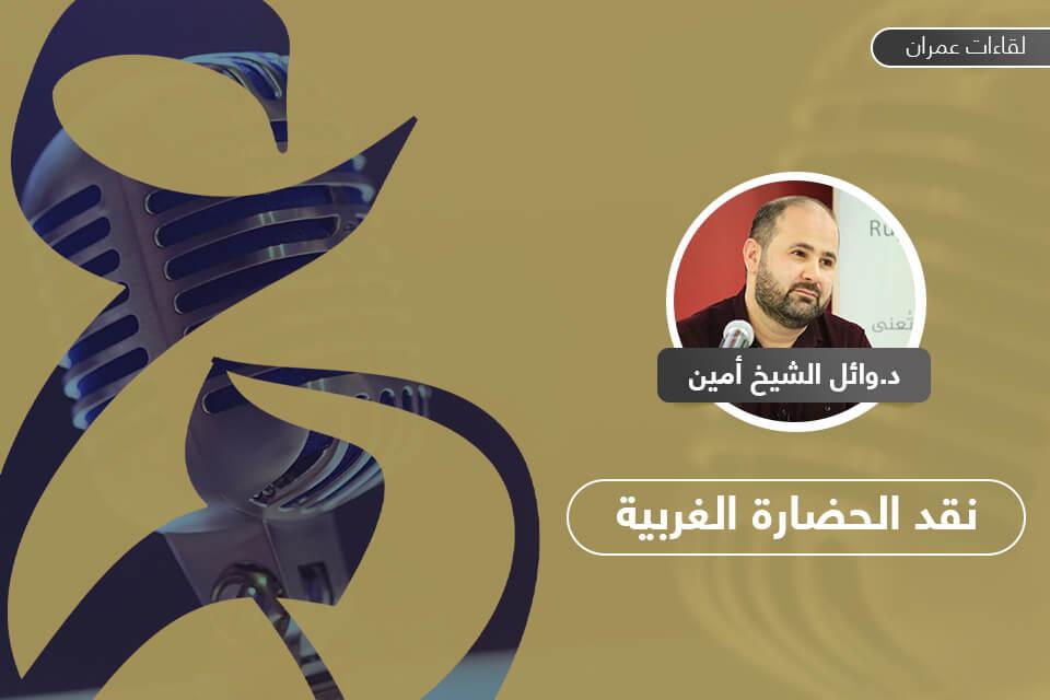 نقد الحضارة الغربيّة مع د. وائل الشيخ أمين