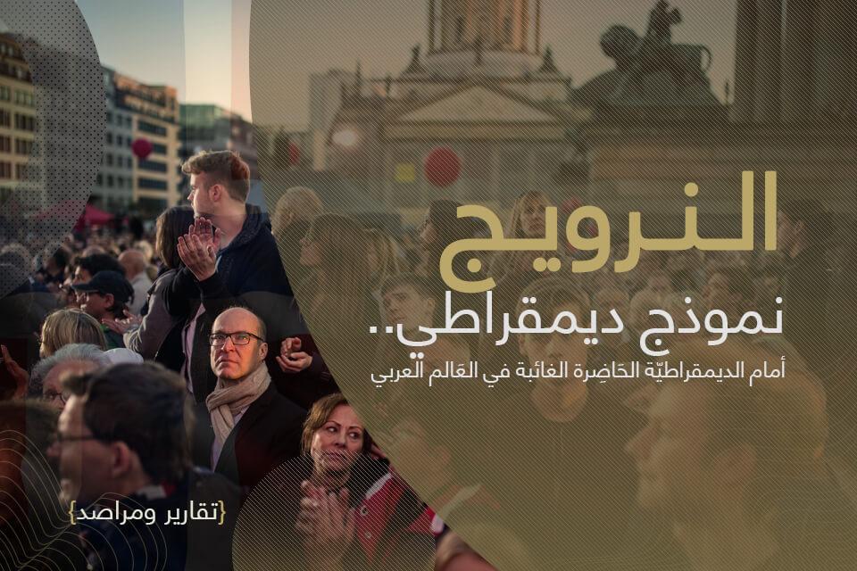 النرويج نموذج ديمقراطي أمام الديمقراطيّة الحَاضِرة الغائبة في العَالم العربي