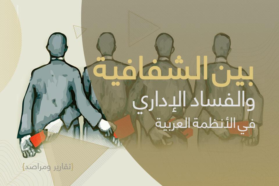 بين الشفافية والفساد الإداري في الأنظمة العربية