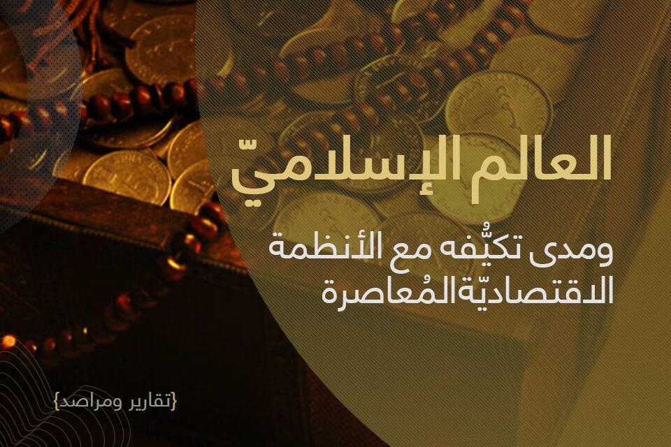 العالم الإسلامي ومدى تكيُّفه مع الأنظمة الاقتصاديّة المُعاصرة