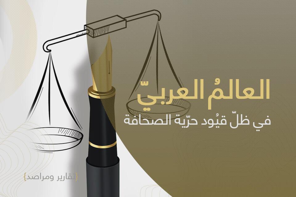 العالم العربي في ظل قيود حرية الصحافة
