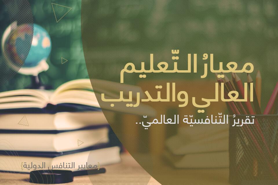 معيار التعليم العالي والتدريب