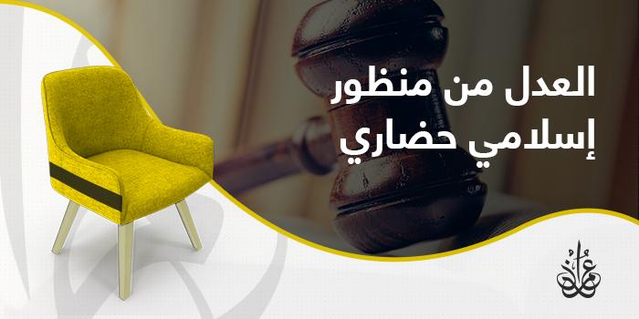 العدل من منظور إسلامي حضاري