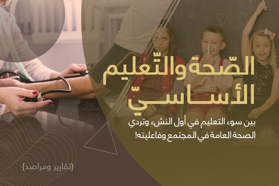 الصحة والتعليم الأساسي