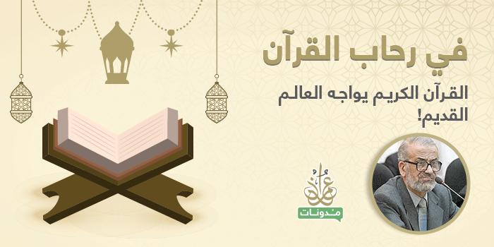 القرآن الكريم يواجه العالم القديم