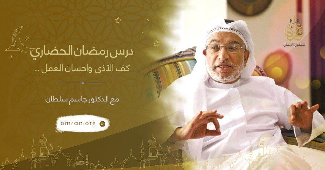 درس رمضان الحضاري.. كف الأذى وإحسان العمل
