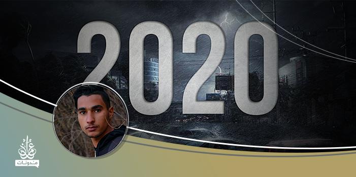 لماذا 2020 يبدو وكأنه أسوأ عام على الإطلاق؟