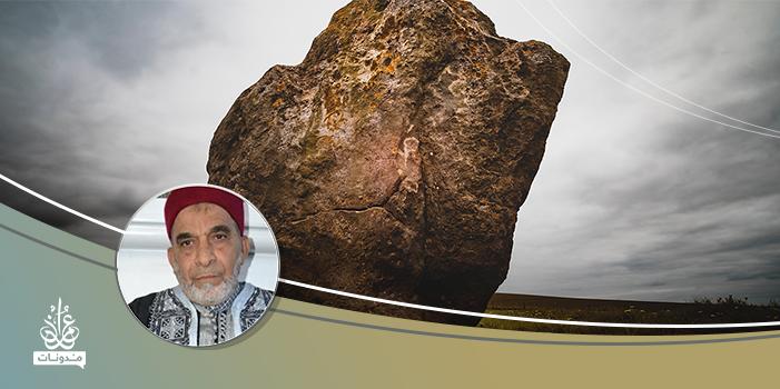 تيوس تنطح الصخر