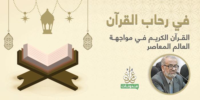 القرآن الكريم في مواجهة العالم المعاصر