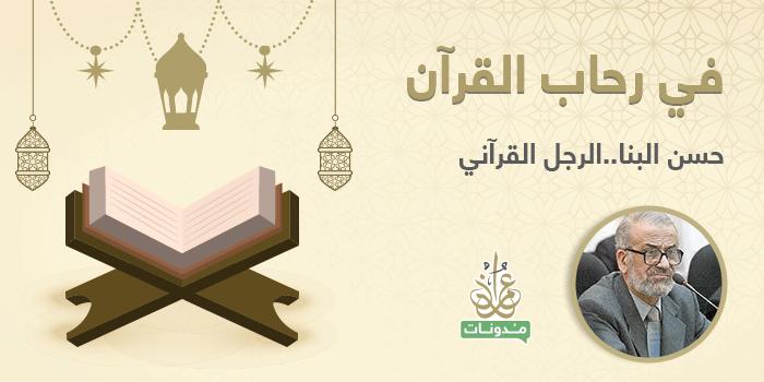 حسن البنا.. الرجل القرآني