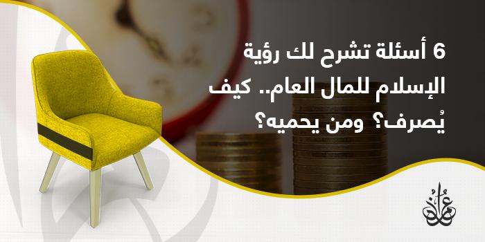 6 أسئلة تشرح لك رؤية الإسلام للمال العام.. كيف يُصرف؟ ومن يحميه؟