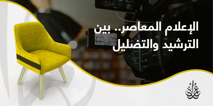الإعلام المعاصر.. بين الترشيد والتضليل