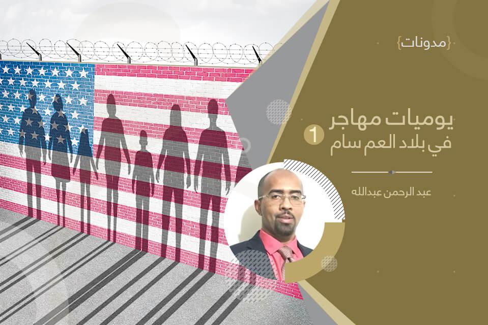 يوميات مهاجر عربي في بلاد العم سام (1)