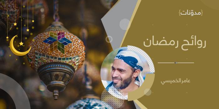روائح رمضان