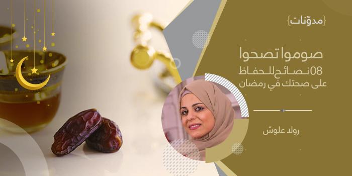 صوموا تصحوا.. 8 نصائح للحفاظ على صحتك في رمضان
