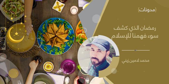 رمضان الذي كشف سوء فهمنا للإسلام!