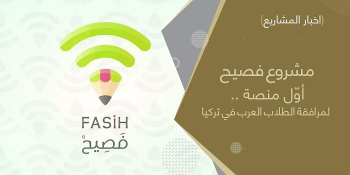 مشروع فصيح.. أول منصة لمرافقة الطلاب العرب في تركيا