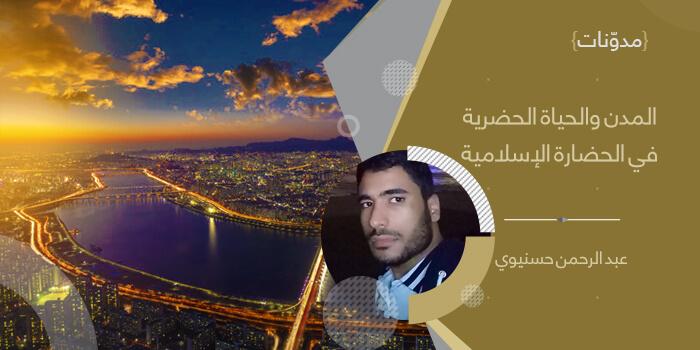 المدن والحياة الحضرية في الحضارة الإسلامية