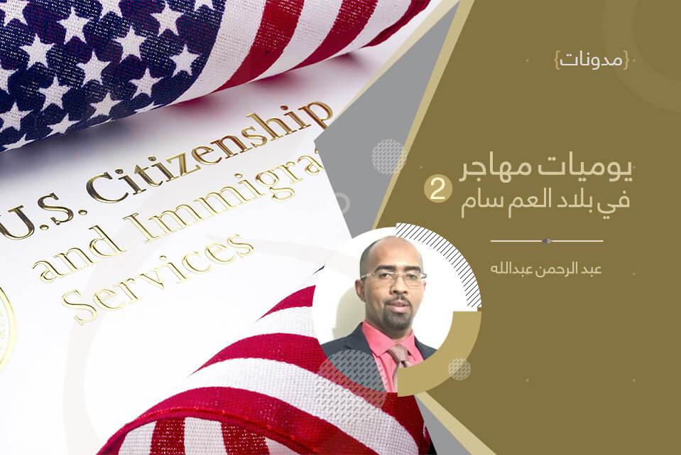 يوميات مهاجر  عربي في بلاد العم سام (2)