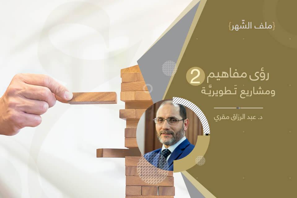 رؤى مفاهيم ومشاريع تطويرية (2)