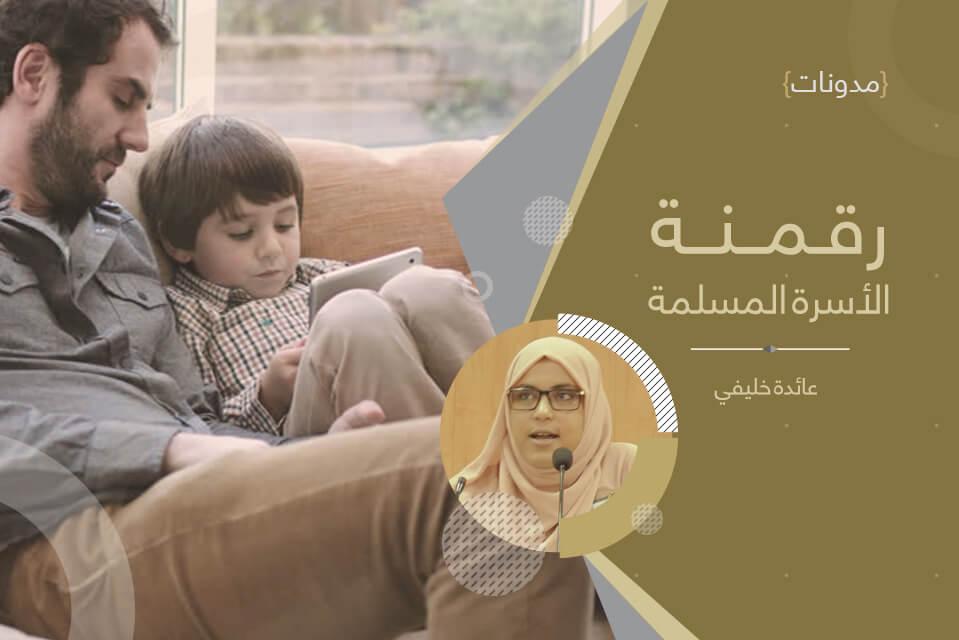 رقمنة الأسرة المسلمة