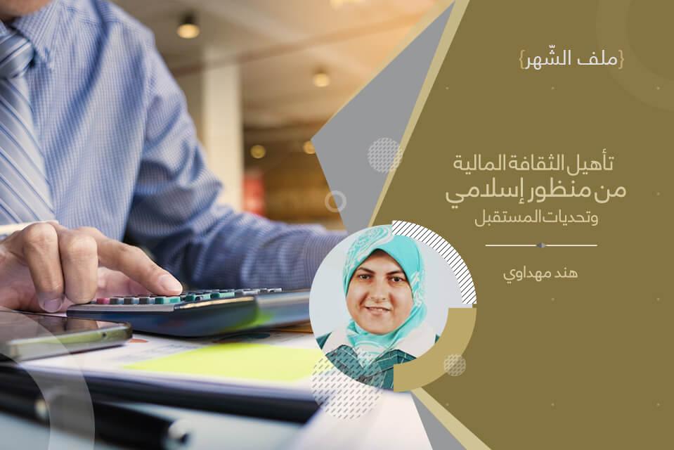 تأهيل الثقافة المالية من منظور إسلامي وتحديات المستقبل
