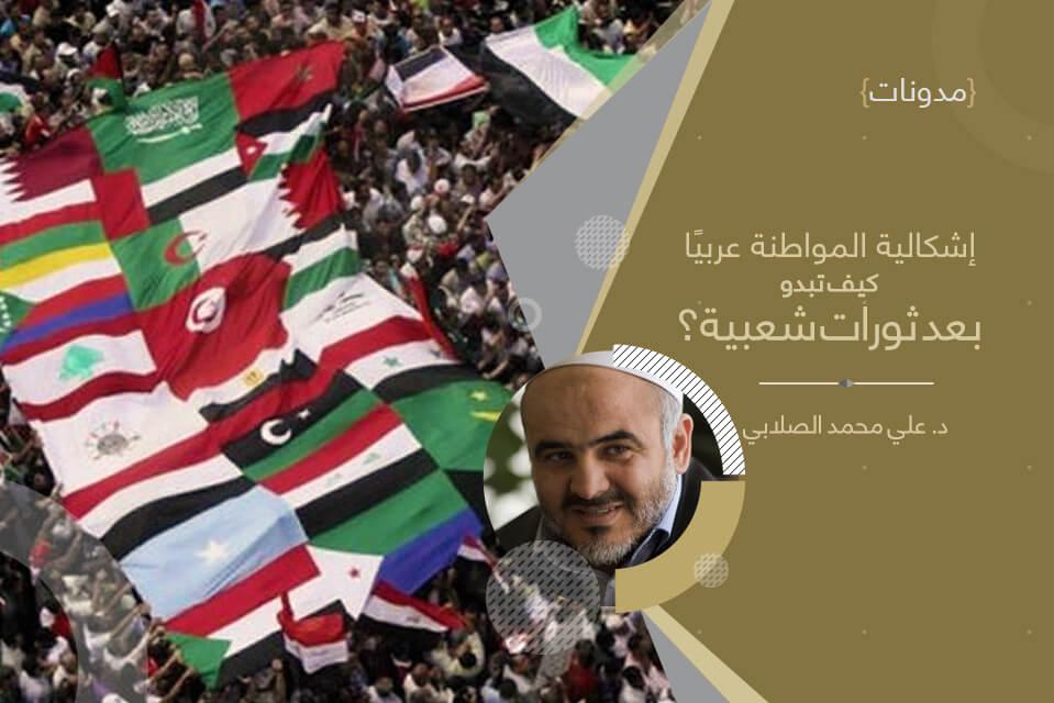إشكالية المواطنة عربيًا.. كيف تبدو بعد ثورات شعبية؟