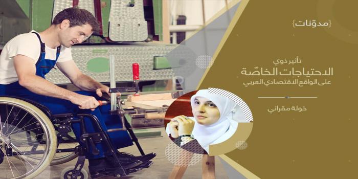 تأثير ذوي الاحتياجات الخاصّة على الواقع الاقتصادي العربي