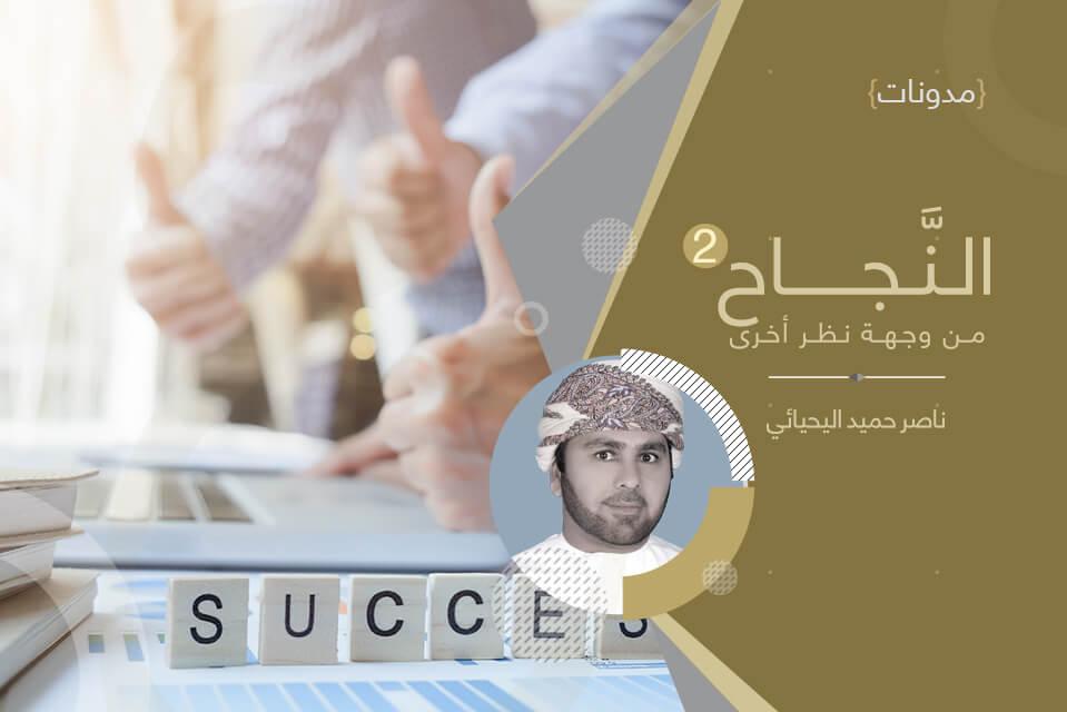 النجاح من وجهة نظر أخرى الجزء(2)