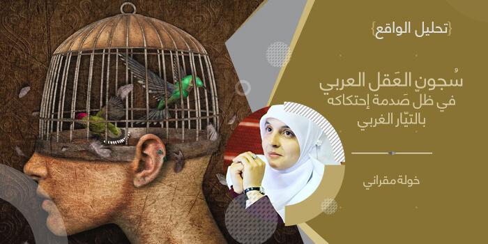 سجون العقل العربي في ظل صدمة احتكاكه بالتيار الغربي
