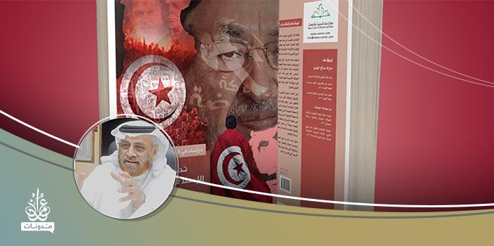 قراءة في كتاب تحولات الإسلام السياسي