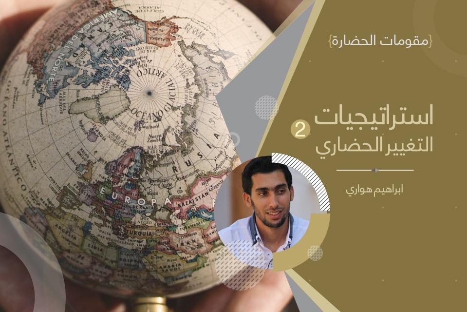 استراتيجيات التغيير الحضاري (2)