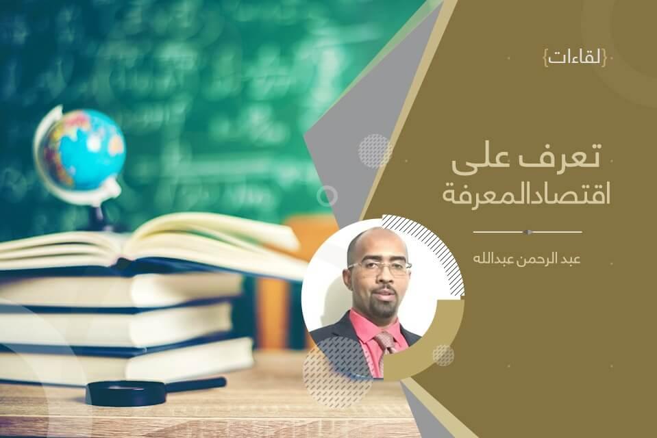 تعرف على اقتصاد المعرفة مع المهندس عبد الرحمن عبد الله
