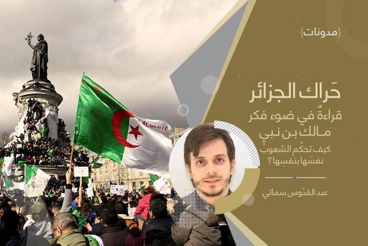 حراك الجزائر.. قراءةٌ في ضوء فكر مالك بن نبي